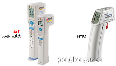 Raytek FoodPro系列食品安全型红外测温仪