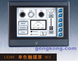 HORNER LX 系列 OCS 图形界面控制器