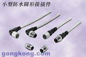 Omron XS3 圆型防水接插件