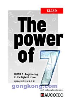 欧泰信息科技ELCAD系列电气设计软件