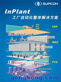 中控 InPlant工厂自动化整体解决方案