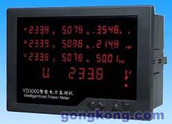 雅达 YD3000 智能电力测控仪