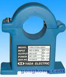 雅达 YDG-HSD-4-□A 4型电流传感器
