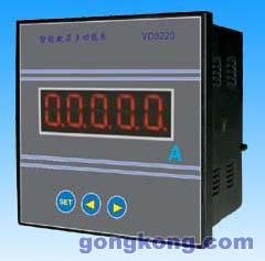 雅达 YD822□系列 单直流电流智能数显表