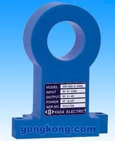 雅达 YDG-HSD-2-□A 2型电流传感器