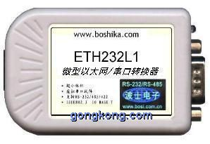 波仕 ETH232L1微型以太网/串口转换器