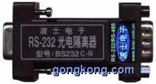 波仕 RS-232光电隔离器(隔离全部信号,DB-9)BS232C-9