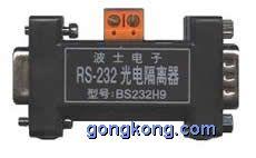 波士 有源RS-232全速光电隔离器BS232H9