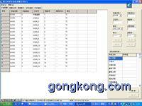 科昊  KH DCS通讯软件