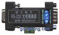 波士 无源有源通用型RS-232光电隔离器BS232V9