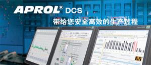 贝加莱过程控制系统—APROL系统软件