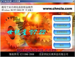 世纪星 V7.22 NetView版组态软件
