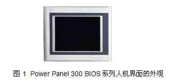 功能强大的贝加莱人机界面系列产品Power Panel 300 BIOS