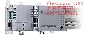 AB FlexLogix/1794系列可编程