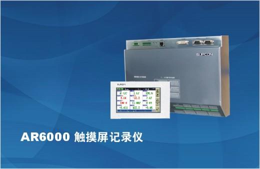 中控AR6000触屏记录仪