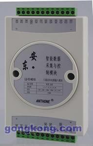 安东 LU-S14052 8路隔离数字量输入模块