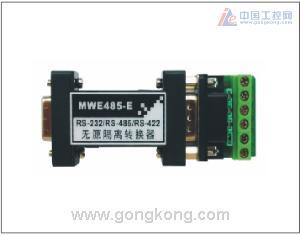 迈威RS-232/RS-485/422无源隔离转换器MWE485-E