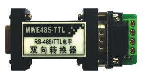 迈威RS-485/TTL有源转换器MWE485-TTL