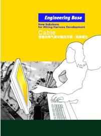欧泰信息科技Engineering Base Calbe系列电气设计软件