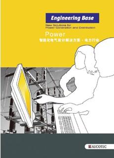 欧泰信息科技Engineering Base Power系列电气设计软件