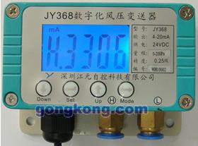 江元自控 JY368数字化风压变送器