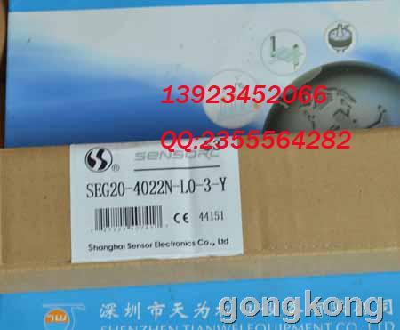 上海SENSORC信索 SEGS20-4006N-LO-3-Y 安全光幕