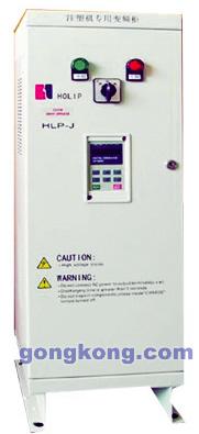 海利普 HOLIP-J系列 注塑机专用变频器