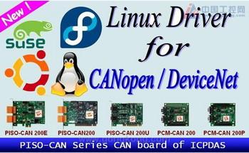 泓格  Linux版本的DeviceNet/CANopen Master函数库