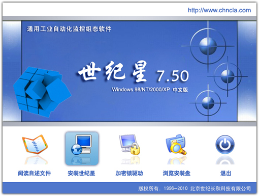 世纪星 V7.50组态软件