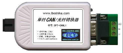 波仕 OPTCANL1单纤CAN转光纤转换器