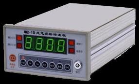 西姆宏 WZ-1D危急遮断转速表