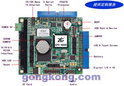 PC/104工控机主板  EPC-8000A