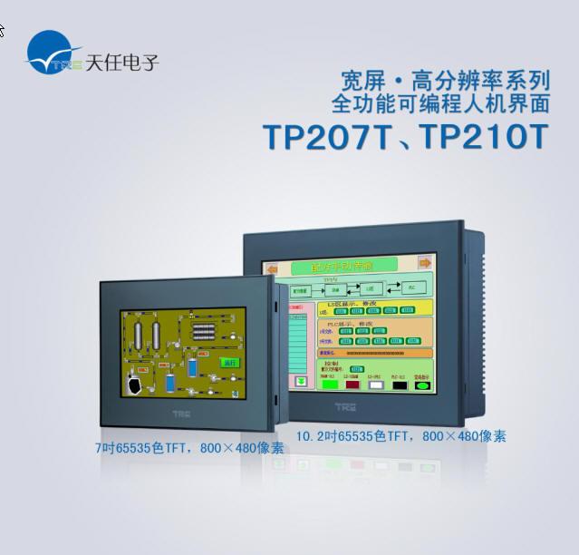 天任推出TP207T/TP210T 宽屏.高分辨率系列人机界面
