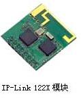 赫立讯 IP-Link 122X Mesh组网模块