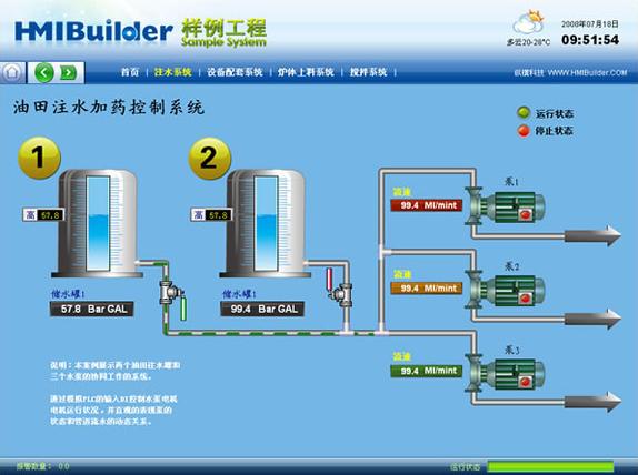 纵横科技 HMIBuilder分布式工业组态软件(通用版)