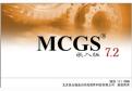 昆仑通态  MCGS7.2嵌入版 组态软件