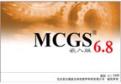 昆仑通态 MCGS 6.8嵌入版 组态软件