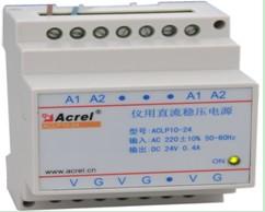 安科瑞 ACLP-24医用直流稳压电源