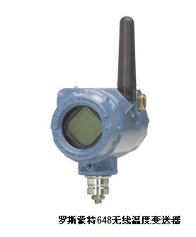 艾默生 罗斯蒙特648 无线温度变送器