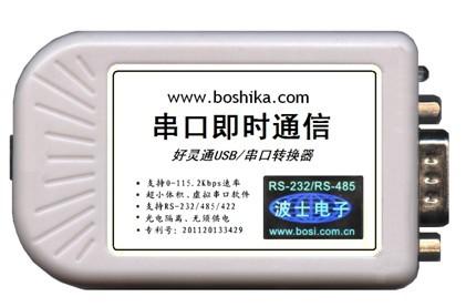 波仕电子 USB232HLT 串口即时通信USB/串口转换器
