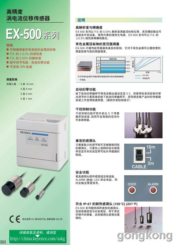 KEYENCE基恩士 EX-500系列 高精度、涡电流位移传感器