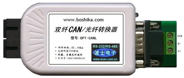 波仕 OPT系列CAN/光纤 转换器