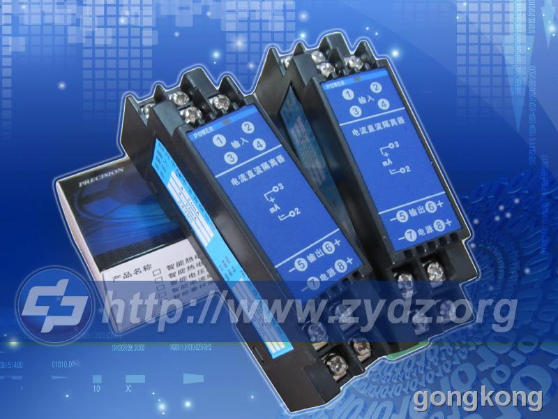 中仪电子 ZYG25A直流电流隔离器