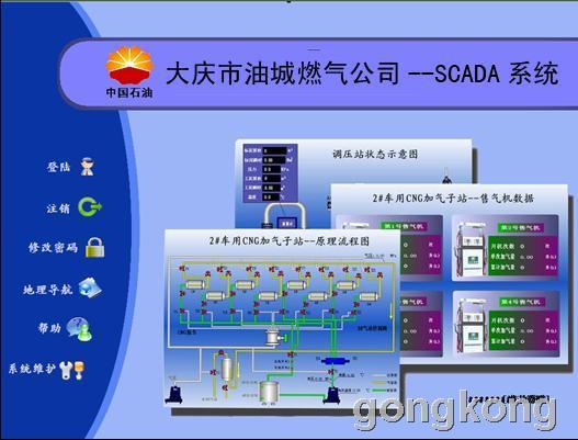 紫金桥   Real-OEMMS-1.1  抽油机监控系统