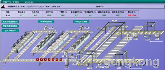 紫金桥 V6.5版本 组态软件