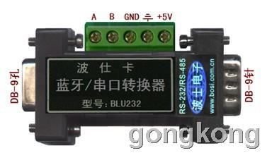 波士 BLU232 蓝牙/串口转换器