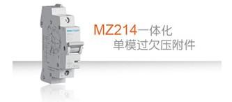 海格電氣 MZ214一體化單模過欠壓附件