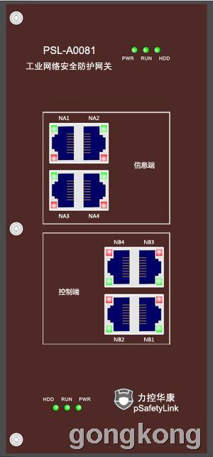 力控华康 pSafetyLink系列新品PSL-A0081工业网络安全防护网关