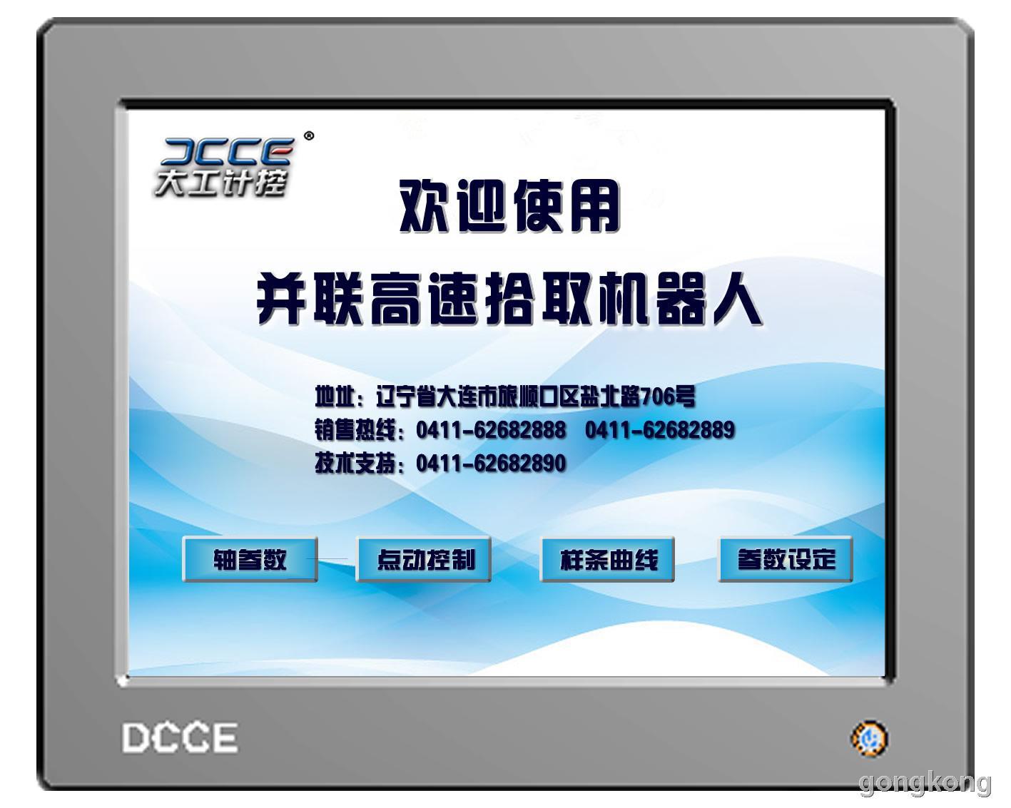 大工計控 iTC1015 PAC可編程控制器