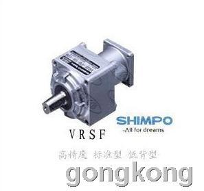 日本新宝 VRSF-20C-200 减速机(一级代理商)